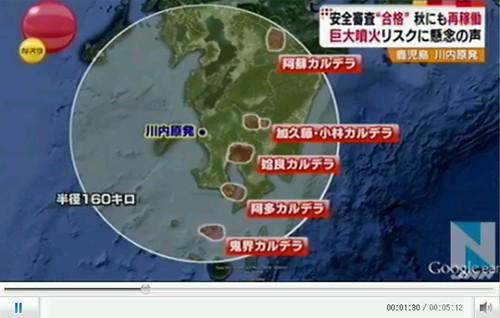 日本媒體報導火山爆發對川內核電廠的可能影響,由於火山爆發熔岩流影響範圍可超過一百公里,所以報導把核電廠周圍160公里的火山都列入。節錄自日本新聞網JNN