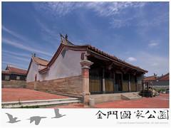 瓊林蔡氏家廟