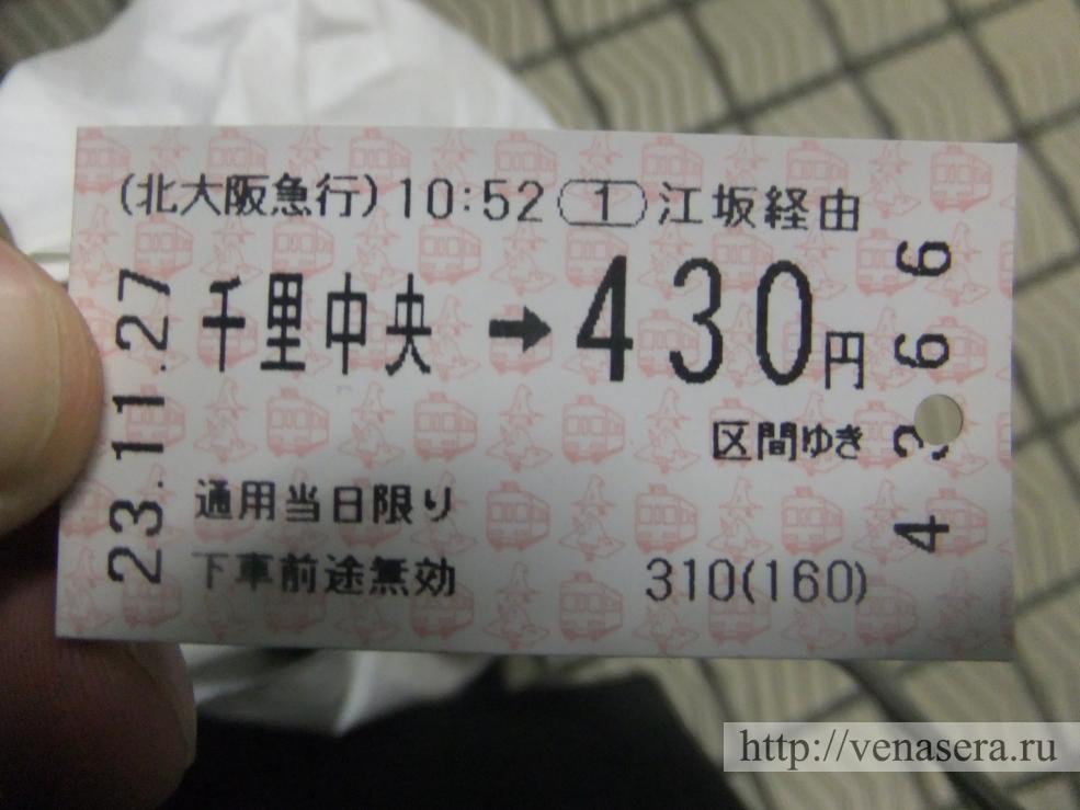 Проездной билет в Осака