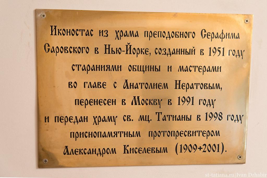 Памятная доски при входе в храм. Фото: 28 июня 2015 года