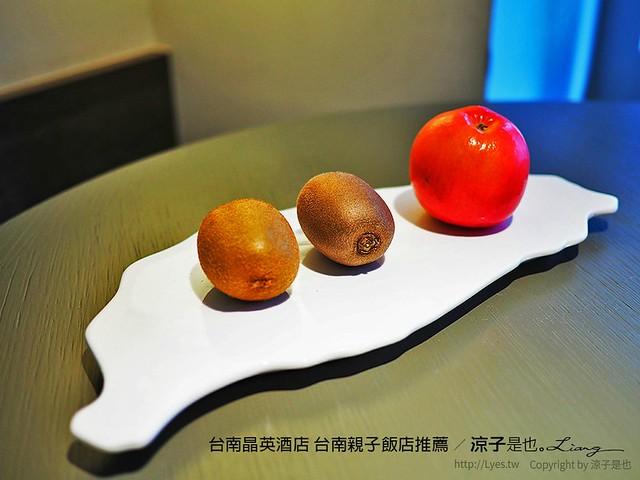 台南晶英酒店 台南親子飯店推薦 39