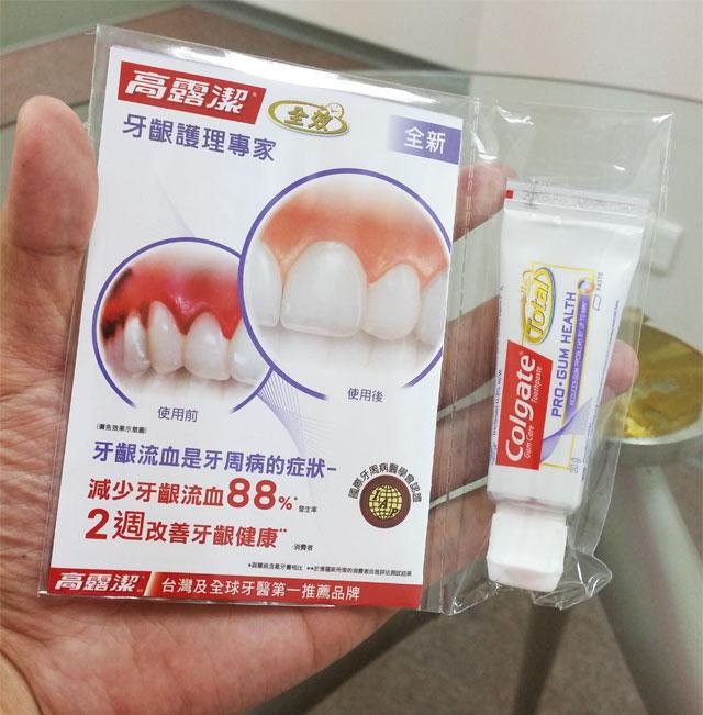 高露潔牙周病青蘋果牙膏牙齒健康潔牙派樣包高露潔全效牙齦護理專家人2牙膏人2的插画星球People2