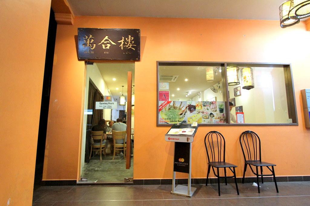 Wan He Lou: Exterior