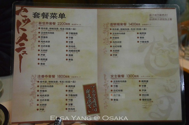 大阪osaka超市009