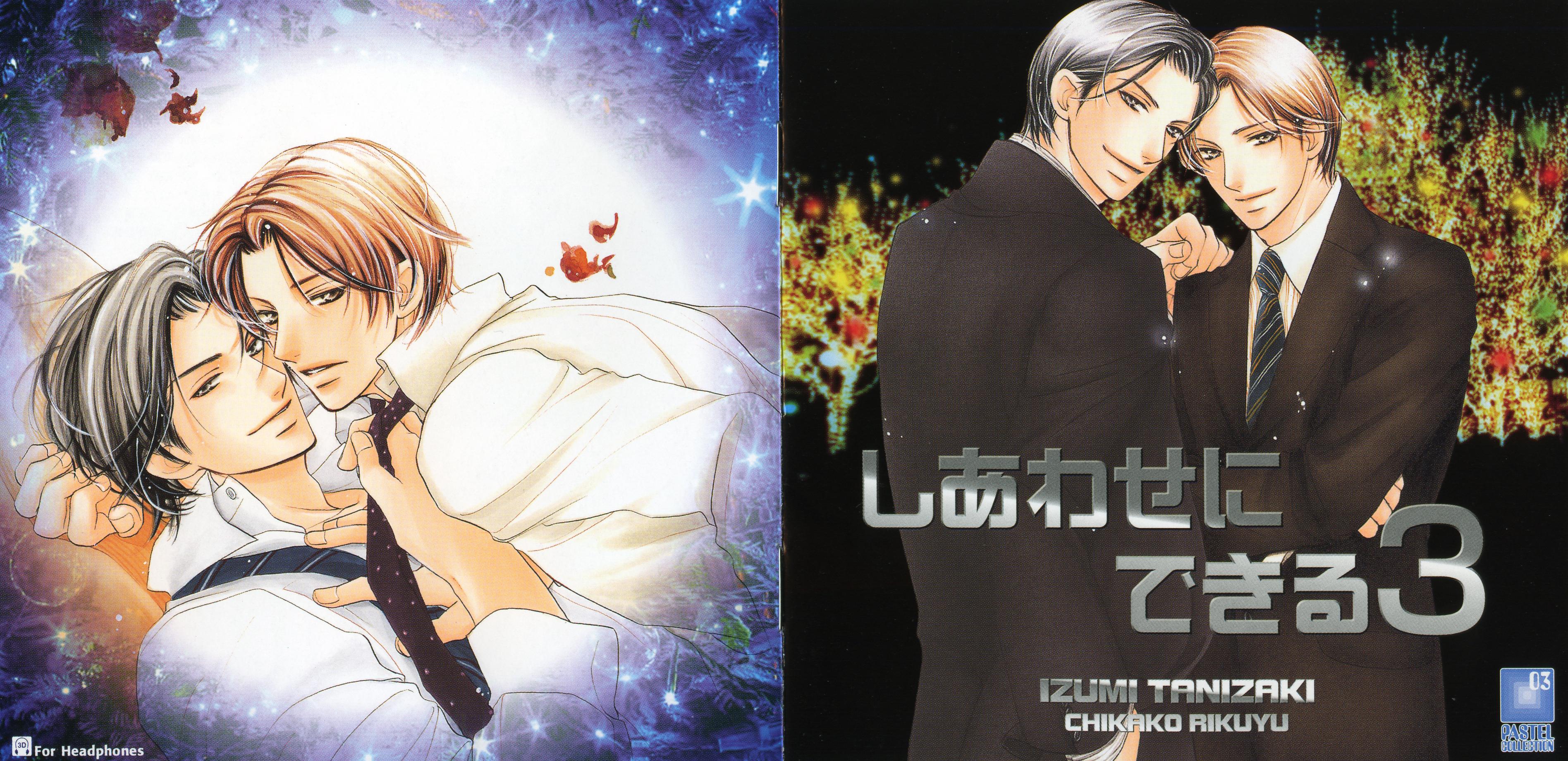 Shiawase ni Dekiru Series (3)