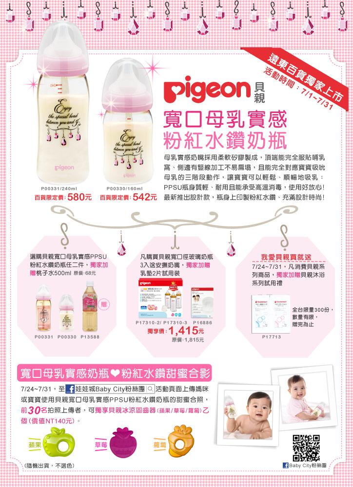 貝親母乳實感粉紅水鑽奶瓶★7/1~31 遠東百貨獨家上市★