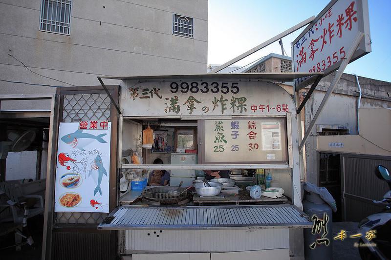 [澎湖西嶼食尚玩家推薦小吃] 外垵滿拿炸粿~包狗蝦鯊魚肉吃了還想再吃