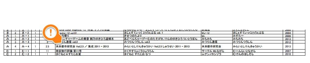 genron_doujinshi_20140708