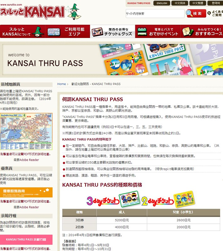 關西周遊卡 KANSAI THRU PASS  Chinese    Ticket Goods   SURUTTO KANSAI