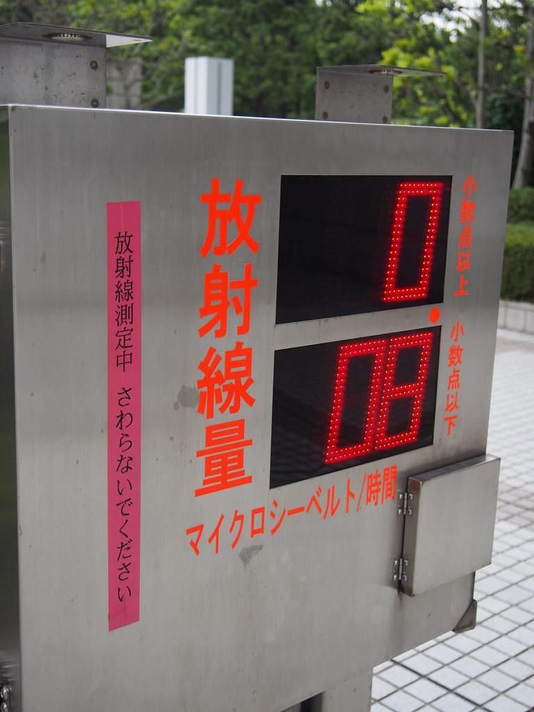 放射線量計