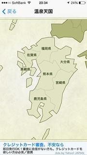 onsen-tengoku-area01