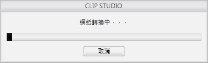CS網點素材轉換成CSP素材
