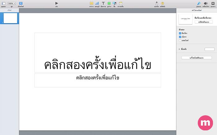 Keynote 6