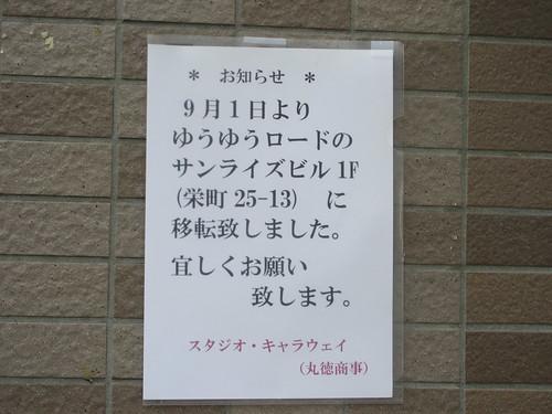 スタジオ・キャラウェイ(江古田)