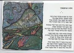 11557  Israel Jewish Poet Art Dahlia Revekonitz