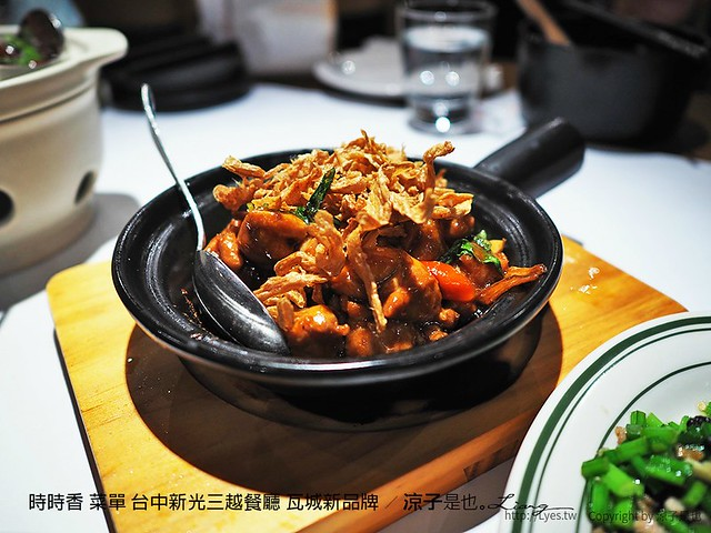 時時香 菜單 台中新光三越餐廳 瓦城新品牌 14