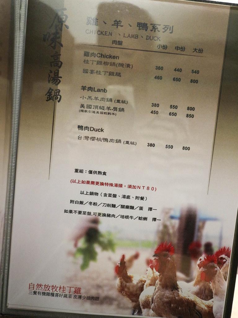 IMG_7651板橋火鍋崔官木桶鍋 (14)