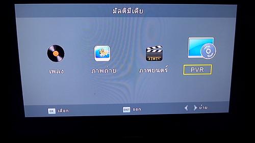 เสียบ Flash drive หรือ External HDD แล้ว ก็จะเปิดเรียกดูไฟล์มัลติมีเดียข้างในได้