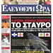 eleftheriora_sport3
