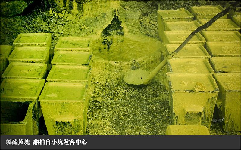 製硫黃塊 翻拍自小油坑遊客中心