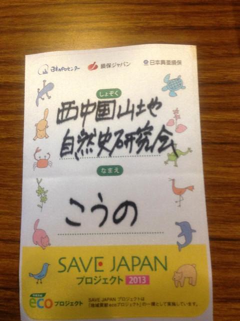 今回はSAVEジャパンプロジェクトの一つとして開催された.