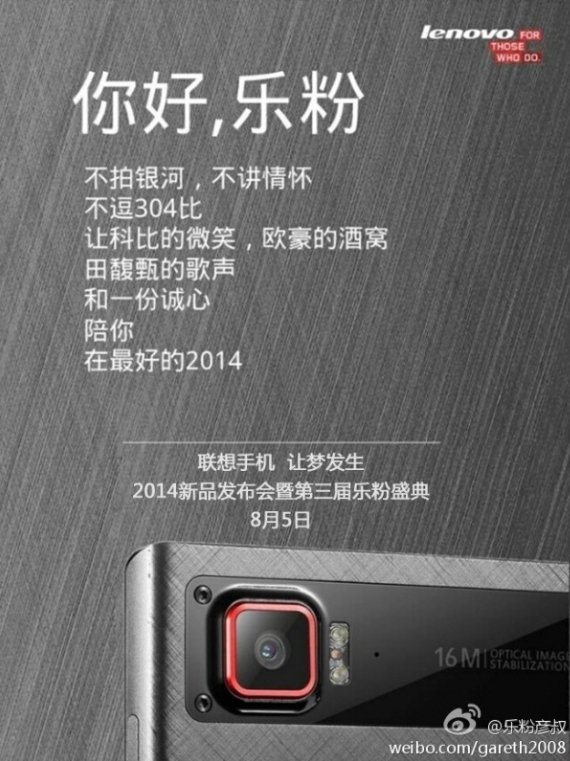 Дата выхода Lenovo K920
