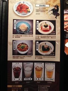 menu 之小點篇@高雄左營,麵屋武藏武骨店