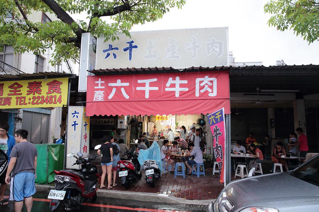 20140811-1台南-六千本產牛肉 (1)