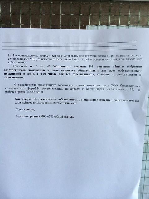 Аксакова 131А. Протокол общего собрания жильцов