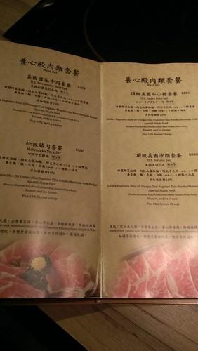 台北大安_養心殿精緻鍋物 (7)