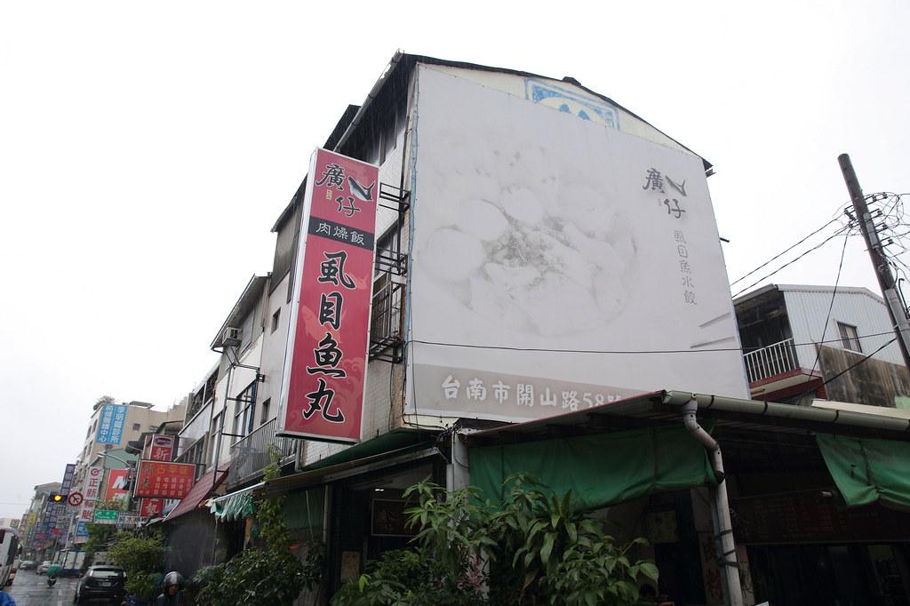 20140813-2台南-廣仔虱目魚丸 (1)