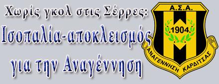 14092014-gazoros-anagenisi-karditsas