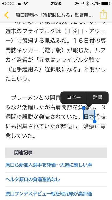 Yahoo!ニュース文字選択