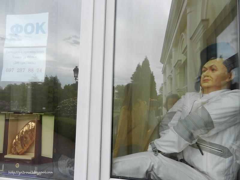 Межигорье. Янукович и золотой батон