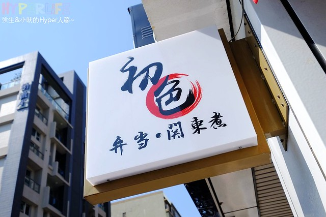 初色 弁当 関東煮 (3)