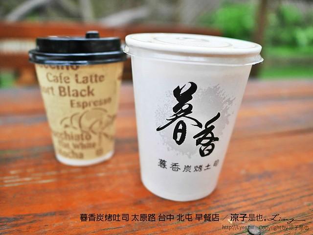 暮香炭烤吐司 太原路 台中 北屯 早餐店 6