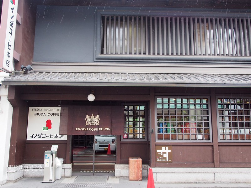 Coffee Inoda, Kyoto