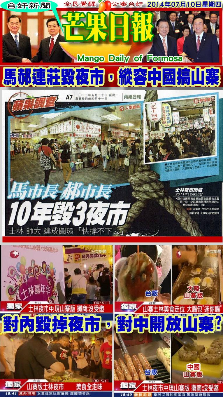 140710芒果日報-台奸新聞--馬郝連裝毀夜市,縱容中國搞山寨