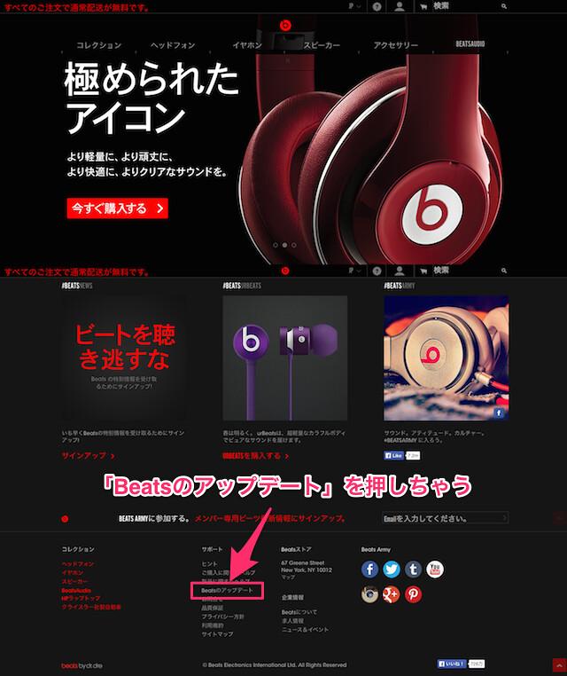 beats_update_01