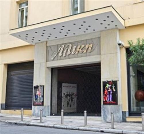 Το Θέατρο «Αλίκη» στη σημερινή μορφή του.