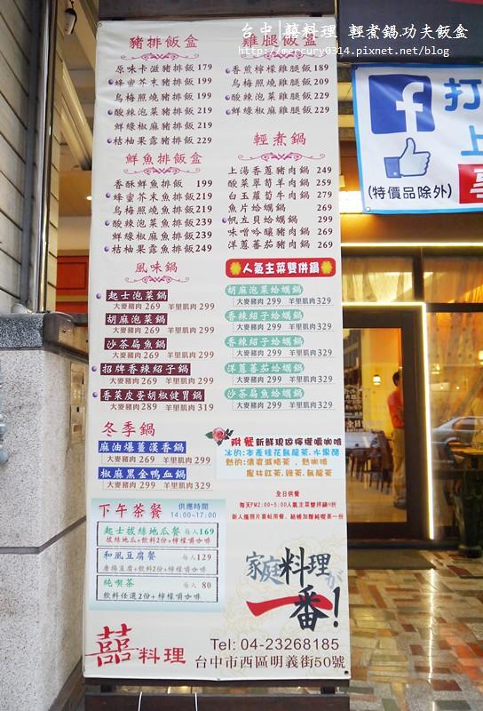 14924933495 9e9a7444fa b - 熱血採訪。台中西區【囍料理】特色養生超有料小火鍋,套餐飯盒平價好吃(已歇業)