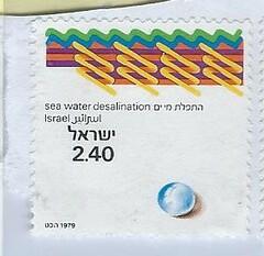 11410  Israel Stamp Jewish