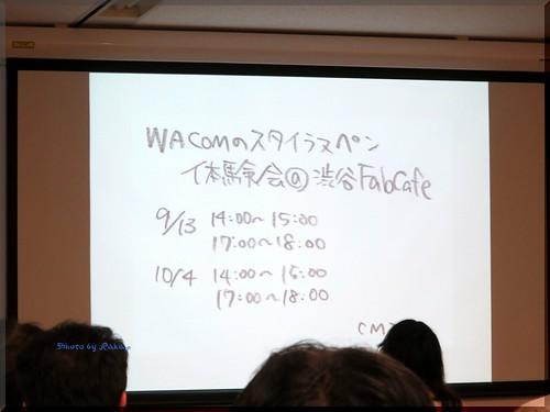 Photo:2014-09-10_T@ka.'s Life Log Book_【Event】第22回東京ブロガーミートアップ 4TBMU ブログのマネタイズは私のスタイルには合わないかな?_04 By:logtaka