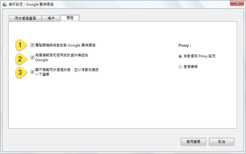 Google 雲端硬碟應用程式重要預設設定