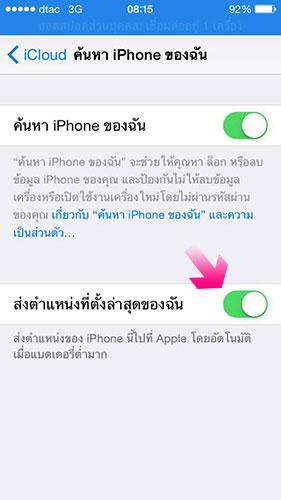 iOS8 sent location