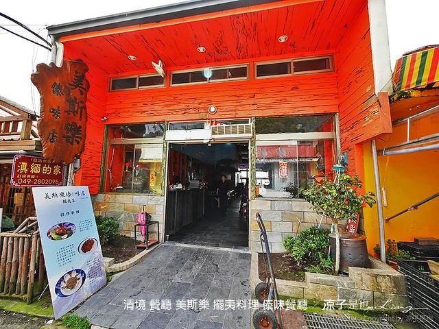 清境 餐廳 美斯樂 擺夷料理 傣味餐廳 6