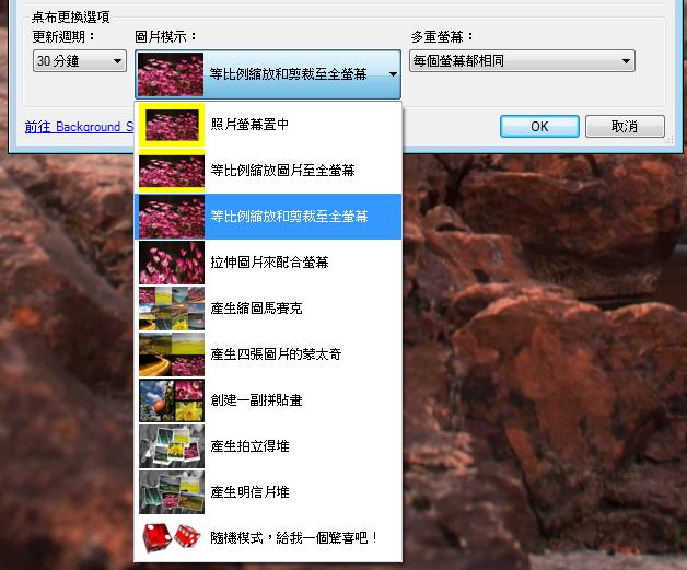 有幾種不同的圖片處理模式可以選擇,預設的模式是「等比例縮放和剪裁至全螢幕」,如果遇到非螢幕比例的圖片,希望留下黑邊而不要裁切的話,可以選用「等比例縮放圖片至全螢幕」。