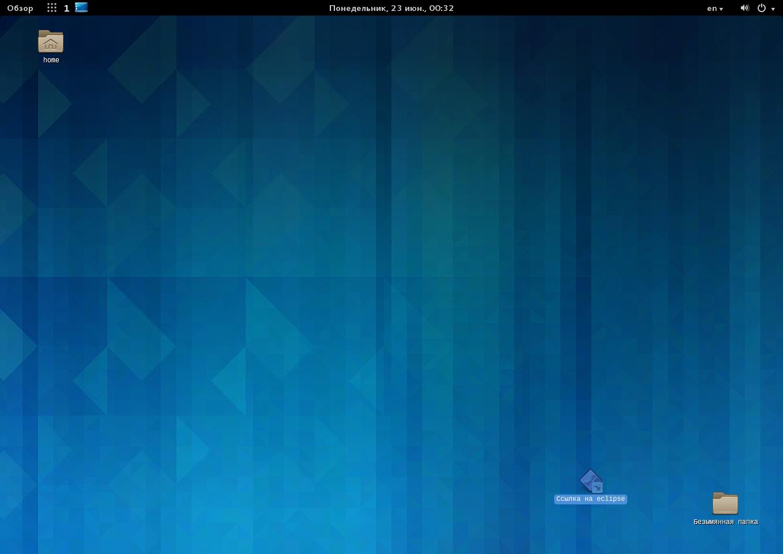 Скриншоты openSUSE 13.1 — рабочий стол GNOME