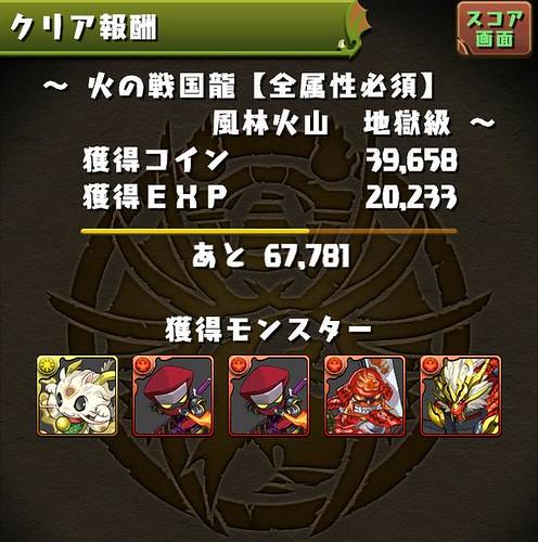 vs_shingen_result_140623
