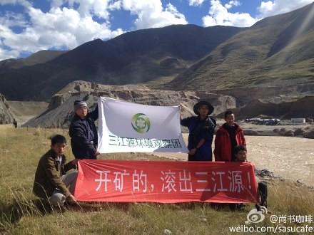三江源環境觀察團:開礦的,滾出三江源!圖片提供:林吉洋